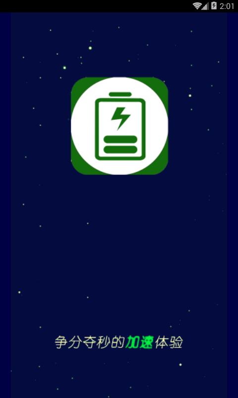 充电加速神器-应用截图