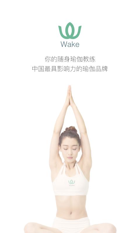 Wake-瑜伽健身教练-应用截图