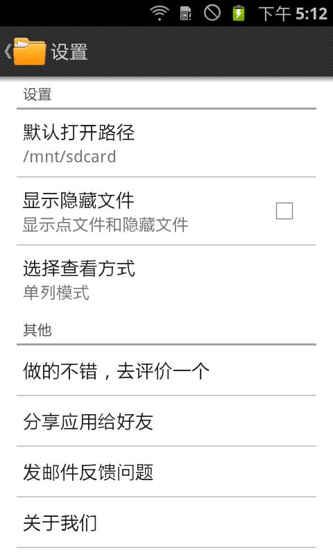 文件管理-应用截图