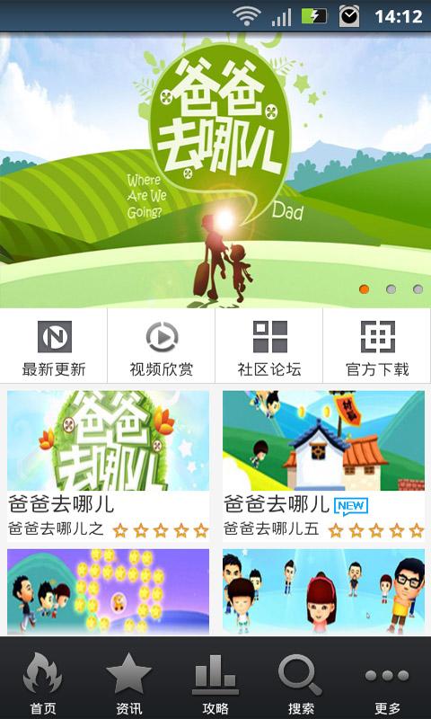 【免費模擬App】爸爸去哪儿跑酷通关攻略-APP點子