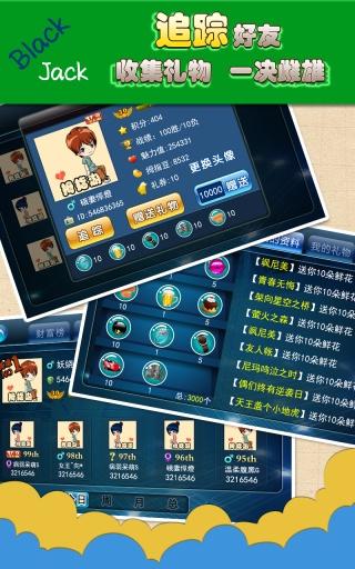 【免費棋類遊戲App】拇指21点-APP點子