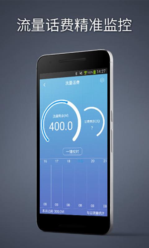 手机加速神器-应用截图