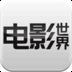 最新大片电影库 媒體與影片 App LOGO-APP試玩