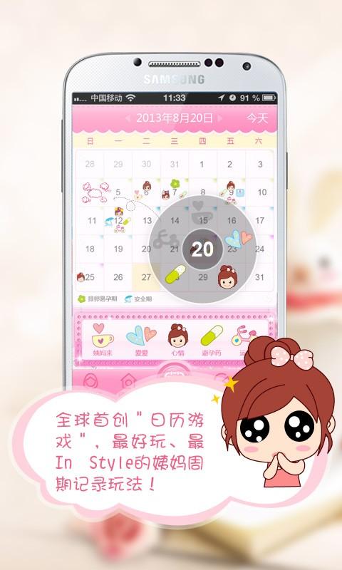 玩生活App|大姨妈免費|APP試玩