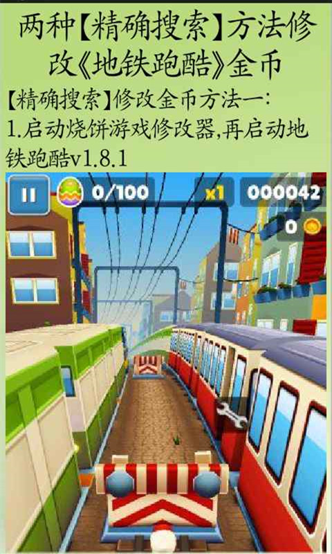 【免費模擬App】烧饼游戏大师修改器助手-APP點子