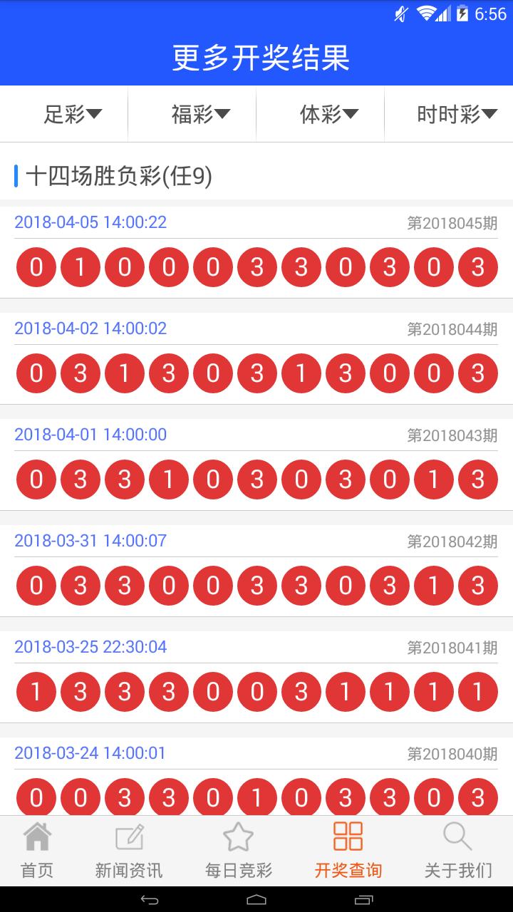 北京赛车PK10-应用截图