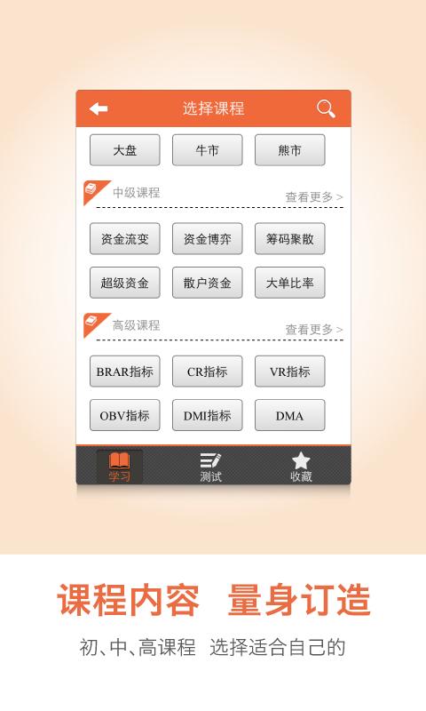 【免費財經App】我要当股霸-APP點子