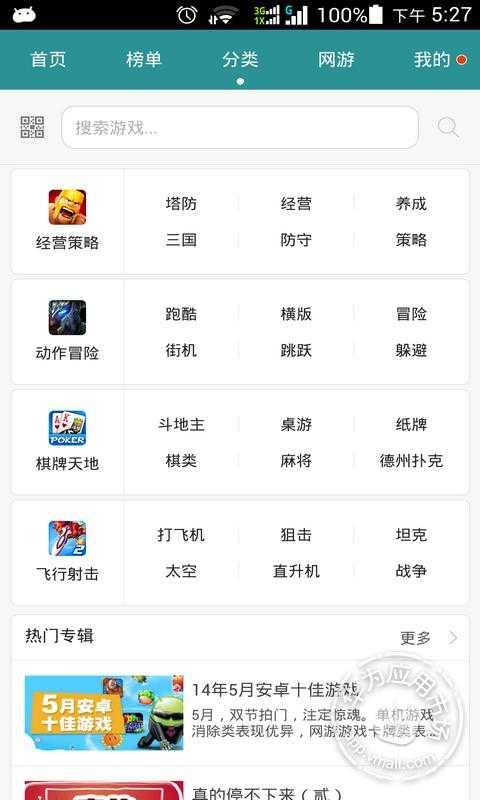 华为游戏中心|玩工具App免費|玩APPs