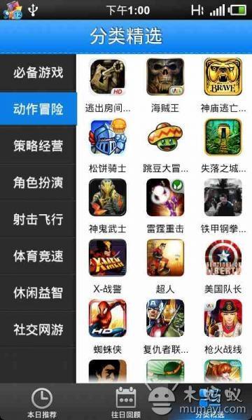 【免費模擬App】7游戏-APP點子