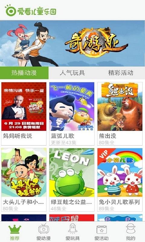 師法迪士尼升效益兒童樂園研發APP | 地方| 中央社即時新聞CNA NEWS