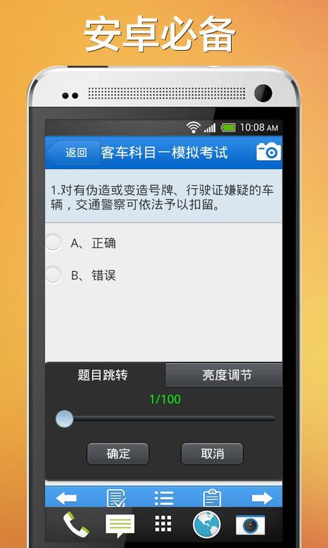【免費生產應用App】驾校一点通模拟考试2014-APP點子