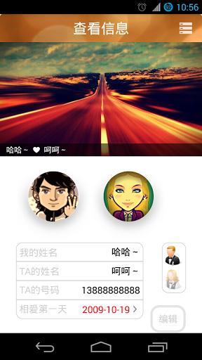 玩個人化App|爱情时间免費|APP試玩