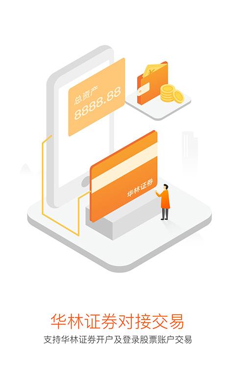 AI智投-应用截图
