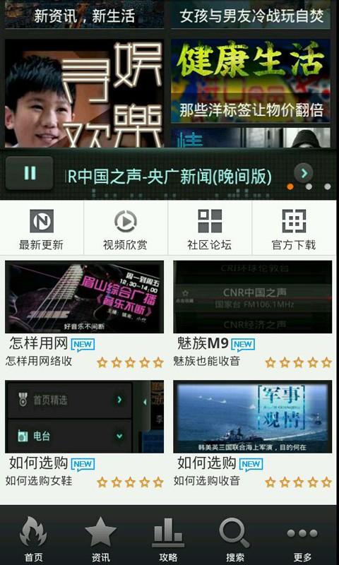 玩媒體與影片App 电台蜻蜓机免費 APP試玩