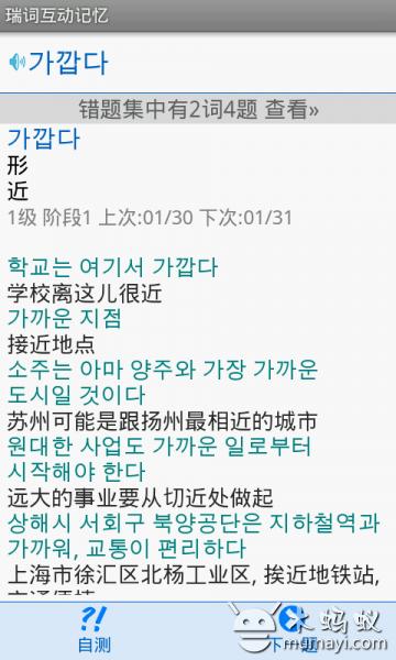 瑞词韩语TOPIK 生產應用 App-愛順發玩APP