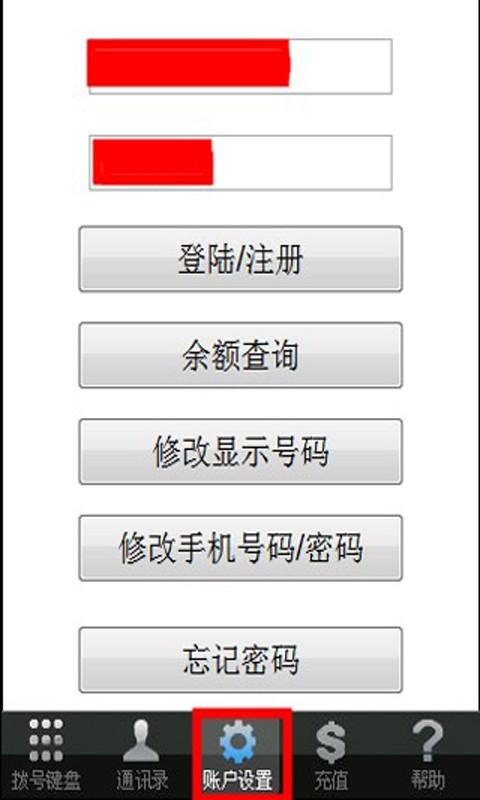 变号通 社交 App-癮科技App