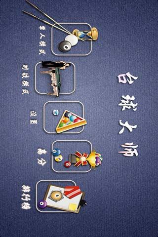 职业桌球 中文版