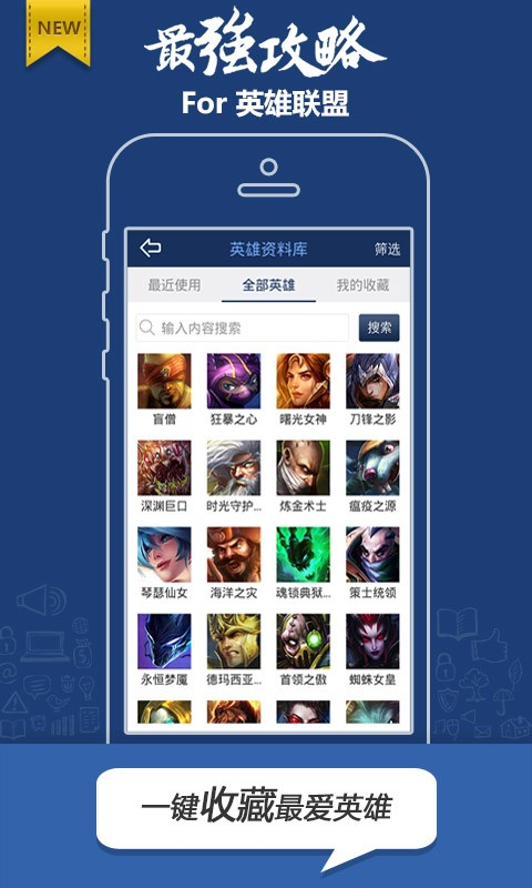 【免費模擬App】英雄联盟攻略-APP點子