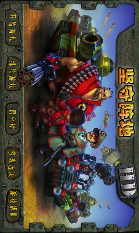 坚守阵地HD中文版