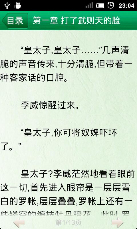 【免費遊戲App】兴唐-APP點子