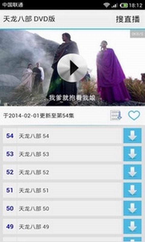【免費媒體與影片App】手机电视直播在线(高清版)-APP點子