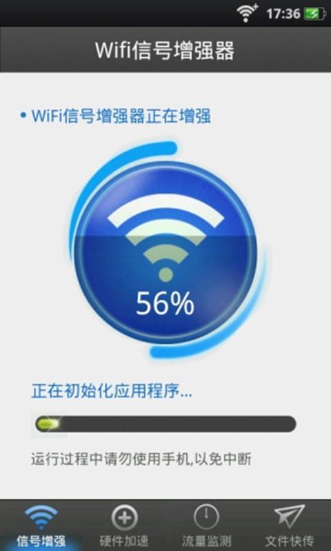 【免費工具App】超级wifi信号增强器-APP點子