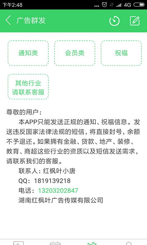 短信群发平台-应用截图