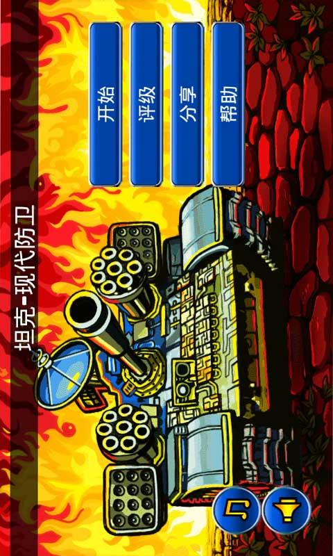 坦克-现代防卫 中文版