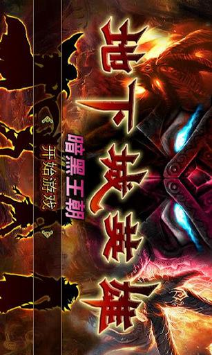 地下城英雄-暗黑王朝