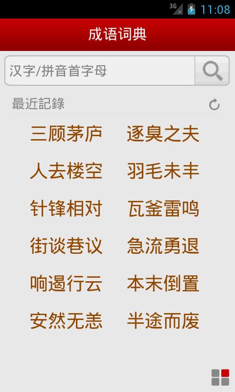 成语词典-应用截图