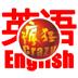 李阳疯狂英语 生產應用 LOGO-玩APPs