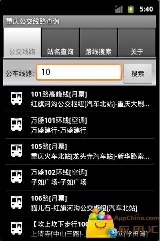 重庆公交线路查询