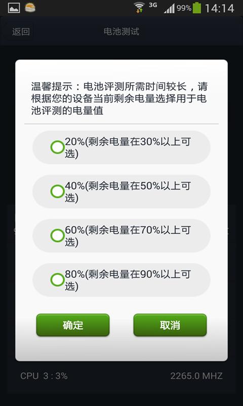 免費工具App|安兔兔硬件检测|阿達玩APP