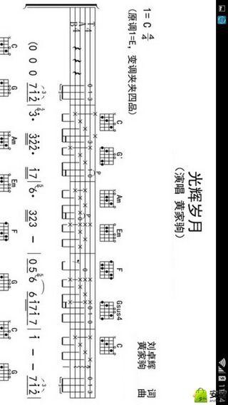 吉他乐谱-应用截图