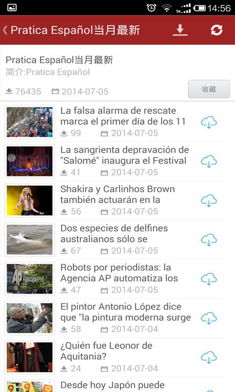 玩免費生產應用APP|下載西班牙语听力 app不用錢|硬是要APP