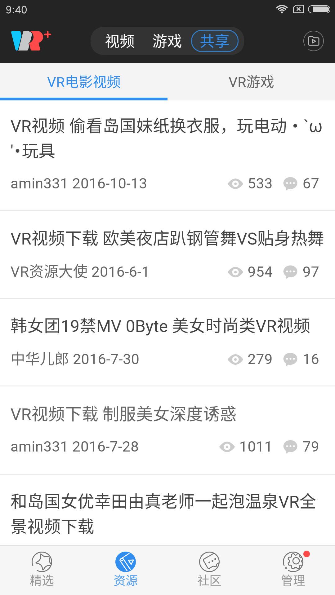 百度VR-应用截图