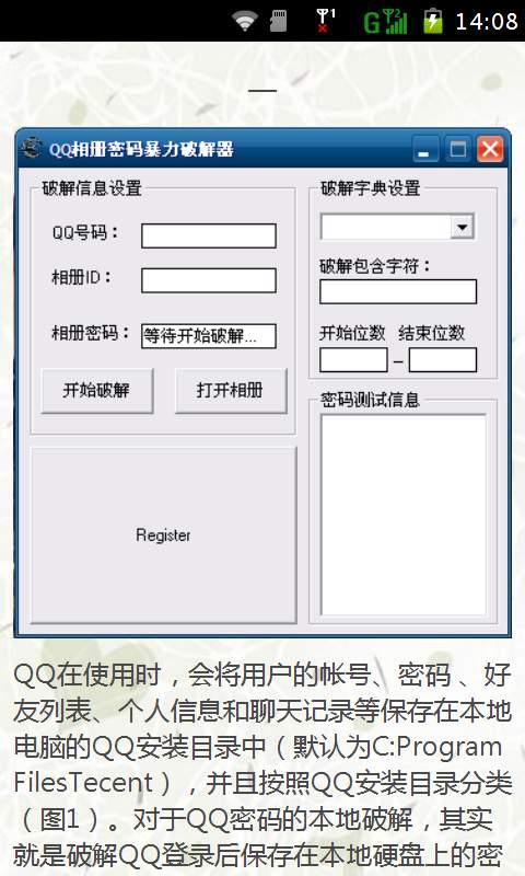 玩免費生活APP|下載QQ账号密码破解 app不用錢|硬是要APP