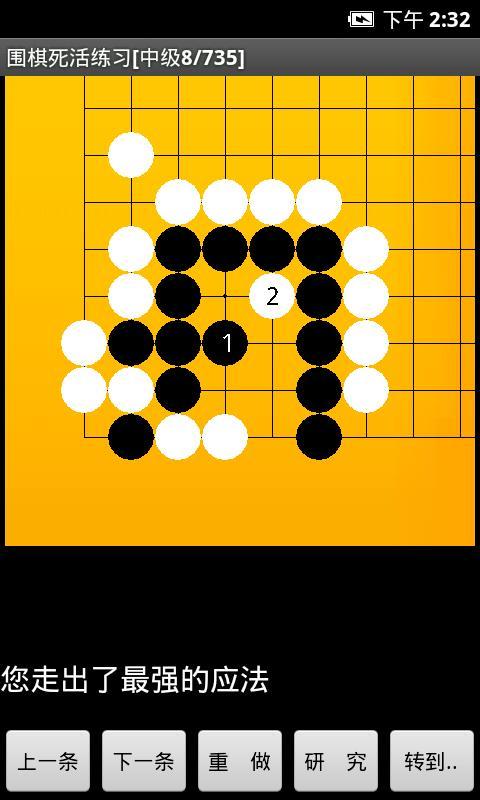 围棋练习大全 休閒 App-愛順發玩APP