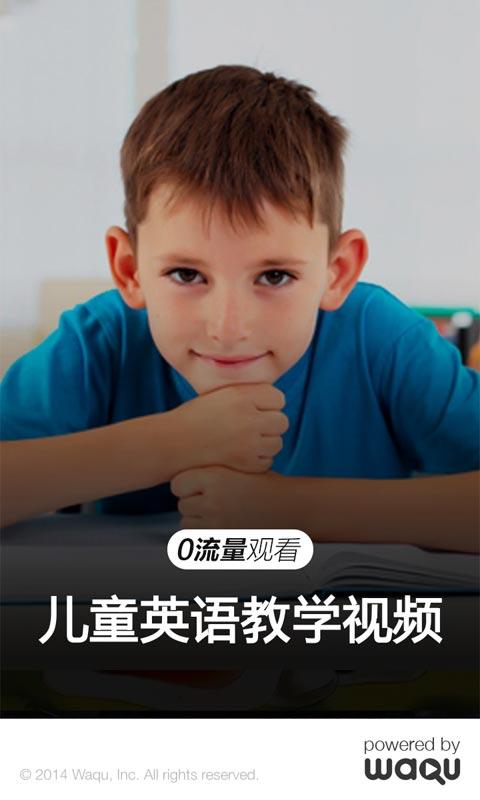 儿童英语教学视频