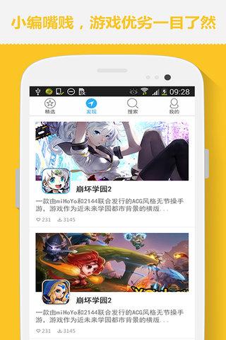 2144游戏盒|玩工具App免費|玩APPs