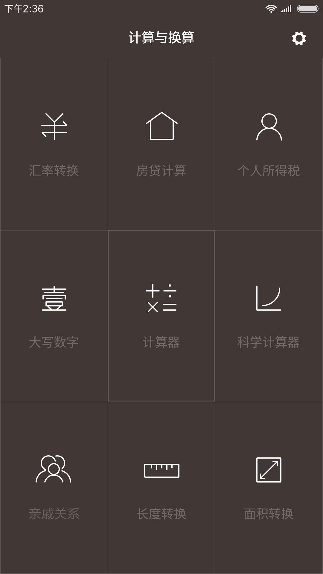 小米计算器-应用截图