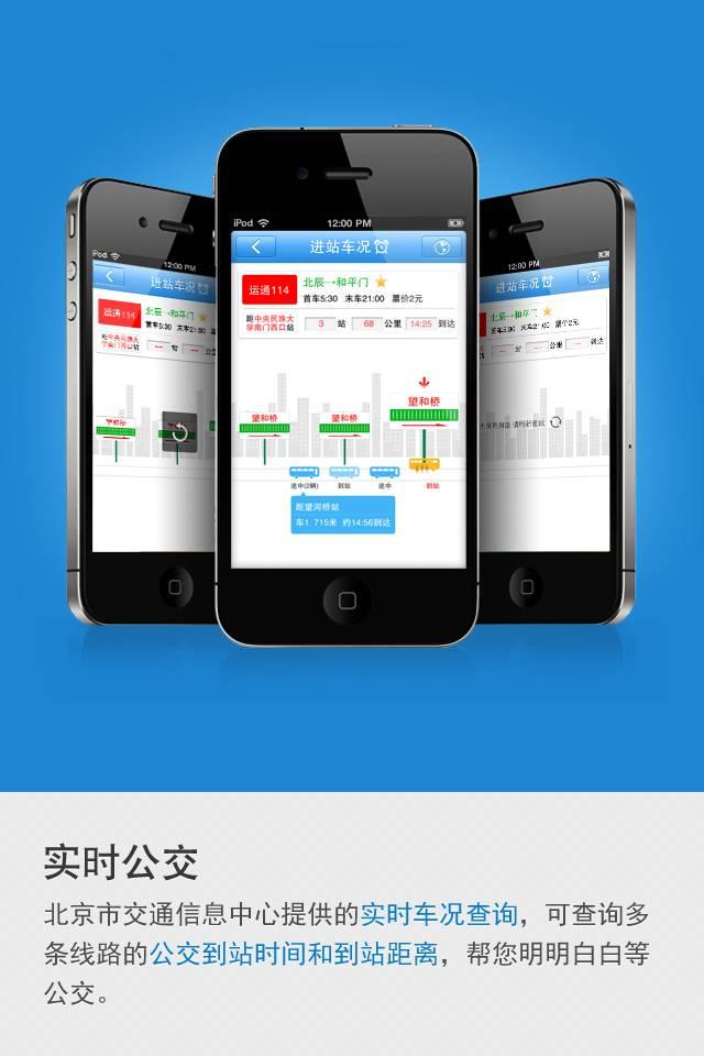 【免費旅遊App】北京实时公交-APP點子