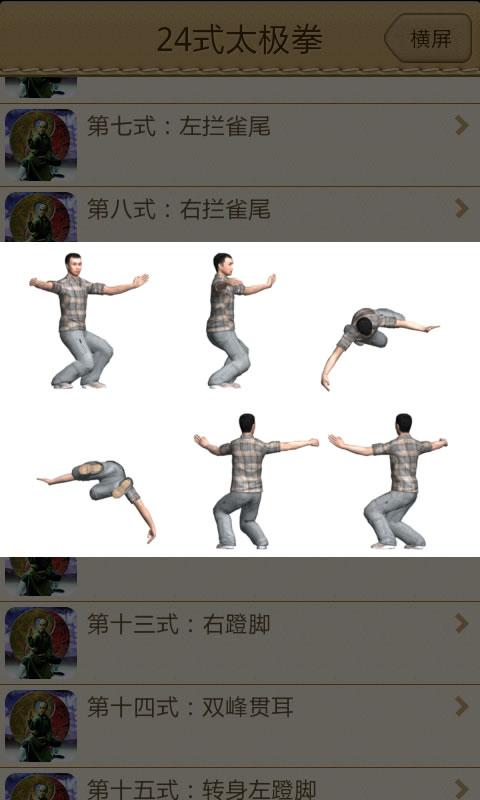 太极拳3D教学