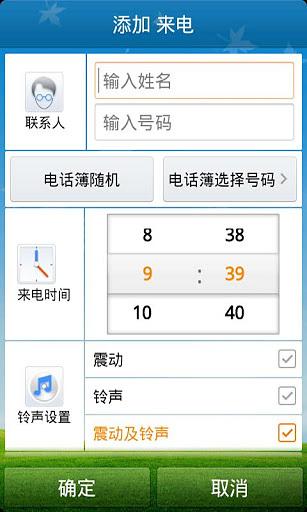 玩工具App|来电骗子免費|APP試玩