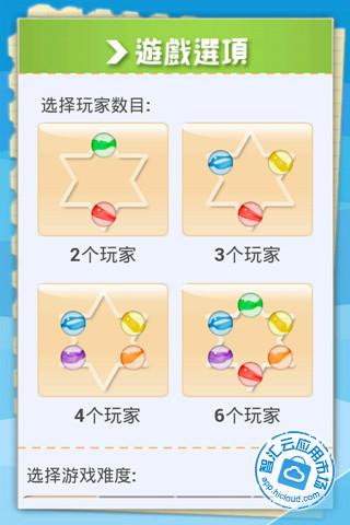 免費棋類遊戲App 弹珠跳棋 阿達玩APP