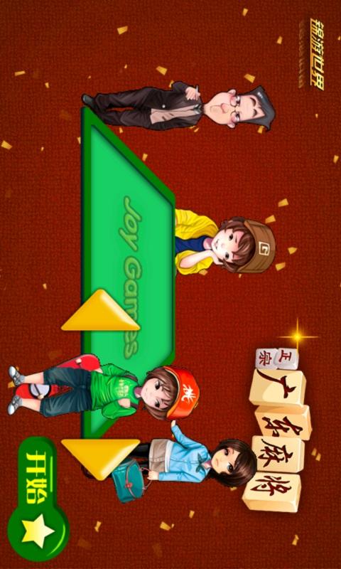 【免費棋類遊戲App】正宗广东麻将-APP點子