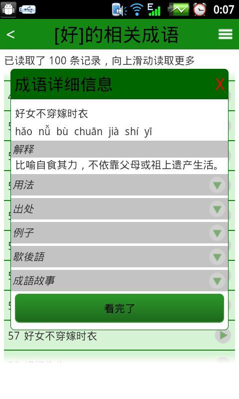 学拼音|玩生產應用App免費|玩APPs