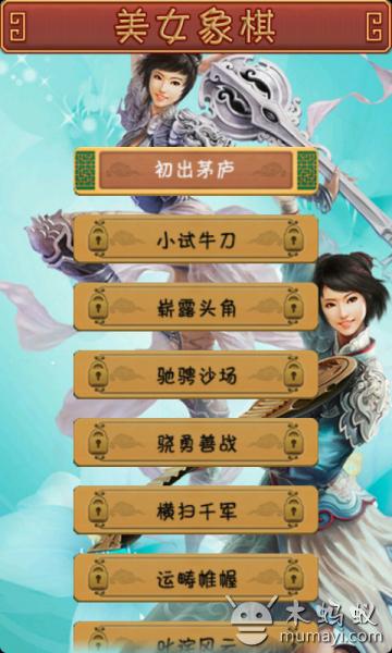 【免費棋類遊戲App】美女象棋-APP點子