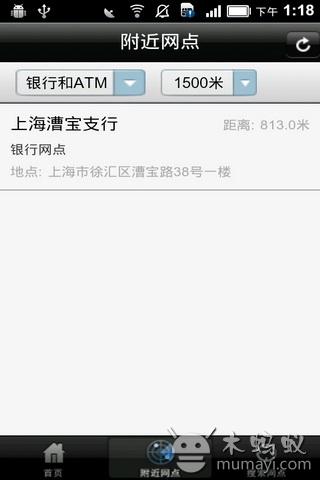 免費財經App|浦发信用卡|阿達玩APP