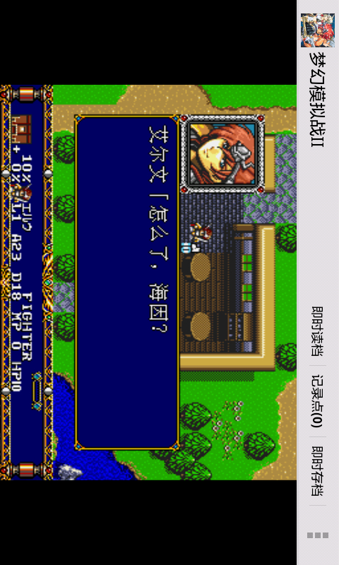 玩免費遊戲APP|下載梦幻模拟战II app不用錢|硬是要APP